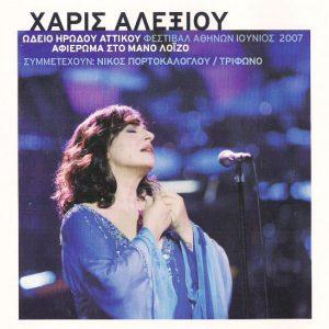 Χάρις Αλεξίου – Τέλι τέλι τέλι (Live)