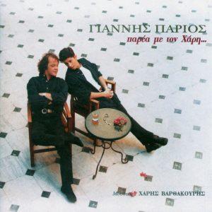 Γιάννης Πάριος & Χάρης Βαρθακούρης – Έρωτας είναι θαρρώ (Το τραγούδι του Χάρη ΙΙ)