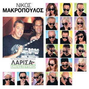Νίκος Μακρόπουλος – Εγκαινιάζω