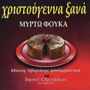 Μυρτώ Φούκα – Χριστούγεννα ξανά