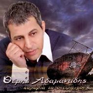 Θέμης Αδαμαντίδης & Τάκι Τσαν – Η αγάπη πονάει