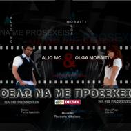 Alio Mc & Όλγα Μωραϊτη – Θέλω να με προσέχεις
