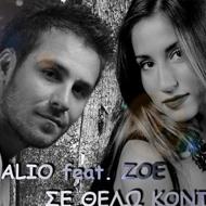 Alio Mc & Zoe – Σε θέλω κοντά μου