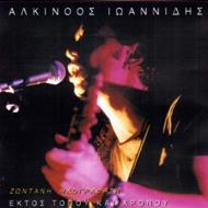 Αλκίνοος Ιωαννίδης – Θα 'μαι κοντά σου όταν με θες