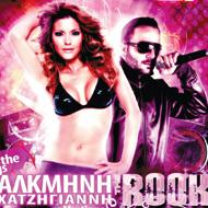 The Rook & Αλκμήνη – Πες μου ποιός