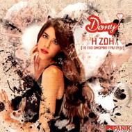Demy – Η ζωή (Το πιο όμορφο τραγούδι)