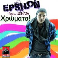 Epsilon & Donata – Χρώματα