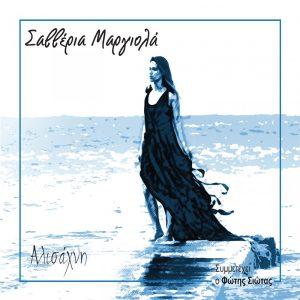 Σαββέρια Μαργιολά – Σε ποια θάλασσα αρμενίζεις