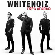 WhiteNoiz – Τώρα αγαπάω
