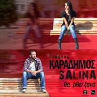 Γιώργος Καραδήμος & Σαλίνα Γαβαλά – Θα 'ρθει ξανά