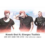Knock Out & Γιώργος Τσαλίκης – Δεν σου κάνω τον άγιο