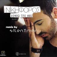 Νικηφόρος – Φτάνω στο θεό (Silentman Remix)