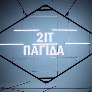 2IT – Παγίδα