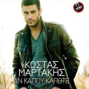 Κώστας Μαρτάκης – Αν κάπου κάποτε (Dance edition)