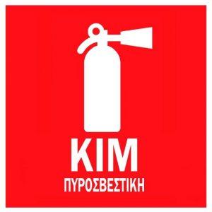 Kim – Πυροσβεστική