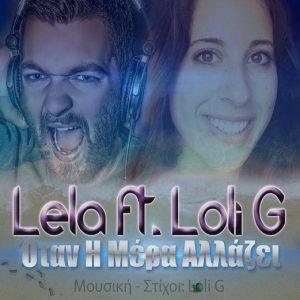 Lela & Loli G – Όταν η μέρα αλλάζει