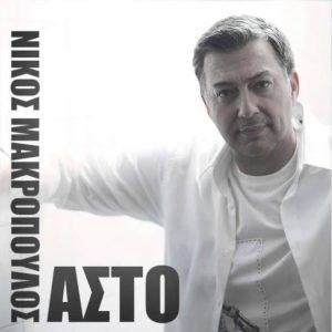 Νίκος Μακρόπουλος – Άστο