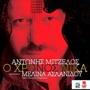 Αντώνης Μιτζέλος & Μελίνα Ασλανίδου – Ο Χρόνος νικά