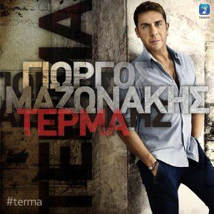 Γιώργος Μαζωνάκης – Τέρμα