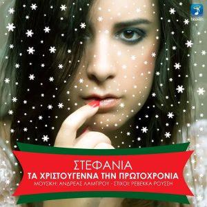 Στεφανία – Τα Χριστούγεννα την πρωτοχρονιά