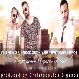 Valentino & Knock Out & Δημήτρης Καραδήμος – Παρεξήγηση (Έφαγες πόρτα)