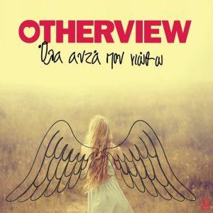 Otherview – Όλα αυτά που νιώθω