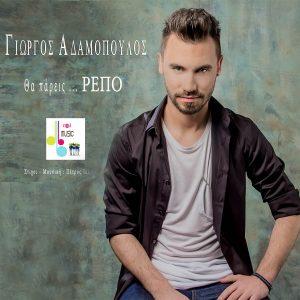 Γιώργος Αδαμόπουλος – Θα πάρεις ρεπό