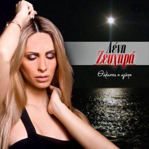 Λένα Ζευγαρά – Θάλασσα η αγάπη