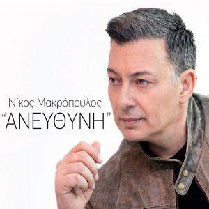 Νίκος Μακρόπουλος – Ανεύθυνη (Λαϊκό mix)