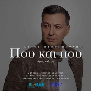 Νίκος Μακρόπουλος – Που και που