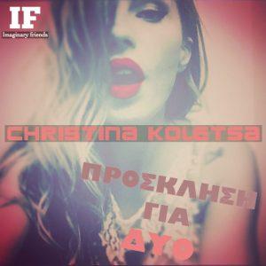 Χριστίνα Κολέτσα – Πρόσκληση για 2