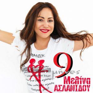 Μελίνα Ασλανίδου – 9 μήνες