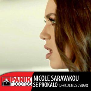 Νικόλ Σαραβάκου – Σε προκαλώ
