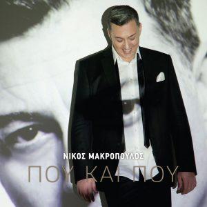 Νίκος Μακρόπουλος – Σε θέλω αφού