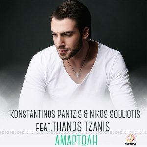 Κωνσταντίνος Παντζής & Νίκος Σουλιώτης & Θάνος Τζάνης – Αμαρτωλή