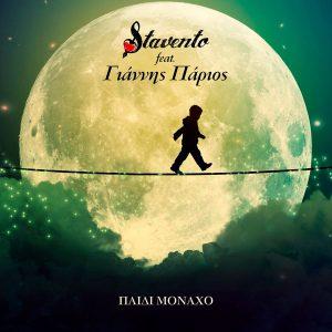 Stavento & Γιάννης Πάριος – Παιδί μονάχο