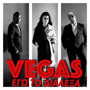 Vegas – Εγώ το διάλεξα
