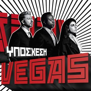 Vegas – Θέλω να ξαναρχίσω (Spiros Metaxas Remix)