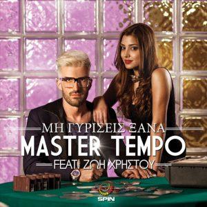 Master Tempo & Ζωή Χρήστου – Μη γυρίσεις ξανά