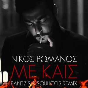 Νίκος Ρωμανός – Με καις (Παντζής & Νίκος Σουλιώτης Remix)