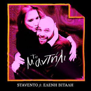 Stavento & Ελένη Βιτάλη – Το μαντήλι