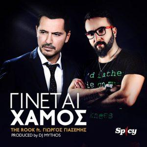 The Rook & Γιώργος Γιασεμής – Γίνεται χαμός