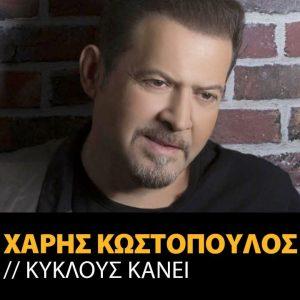 Χάρης Κωστόπουλος – Κύκλους κάνει
