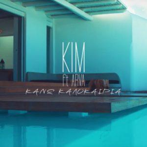 Kim & Arva – Κάνω καλοκαίρια