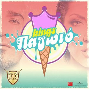 Kings - Παγωτό