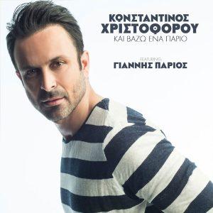 Κωνσταντίνος Χριστοφόρου & Γιάννης Πάριος – Και βάζω έναν πάριο