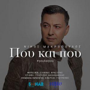 Νίκος Μακρόπουλος – Πυροτεχνήματα