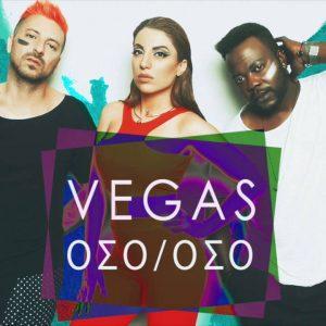 Vegas & Jimmy Gian – Όσο όσο