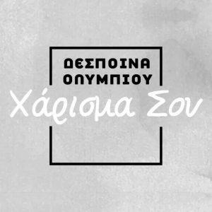 Δέσποινα Ολυμπίου – Χάρισμα σου