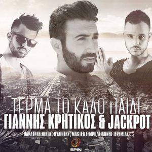 Γιάννης Κρητικός & Jackpot – Τέρμα το καλό παιδί